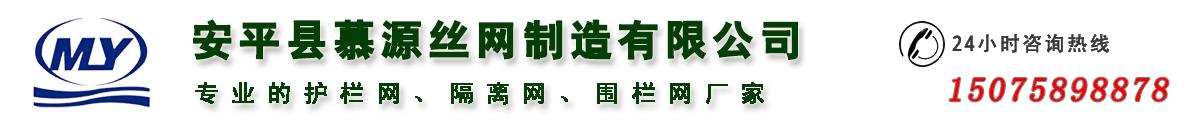 公路护栏网-防护网-铁路围栏-机场围界 - 安平慕源丝网厂家专业护栏网生产厂家